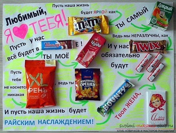 Плакат мужу своими руками со сладостями
