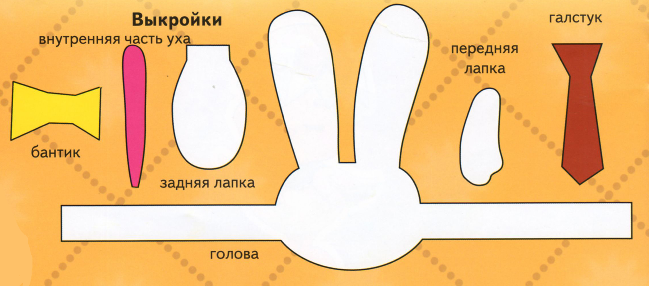 Сделать из картона ушки зайчика своими руками