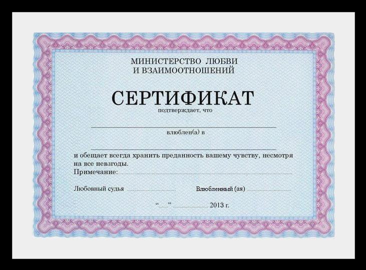 Подарочные сертификаты любимому своими руками