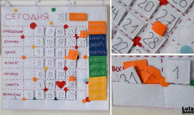 Календари сделанные своими руками