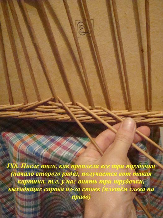 Плетение тремя газетными трубочками