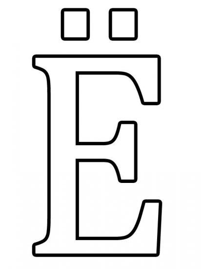 Буквы раскраски с днем рождения