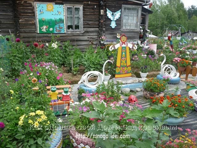 Онлайн сайт сад огород своими руками