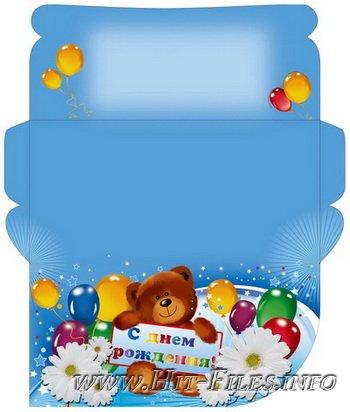 Конверт для денег с днем рождения распечатать на принтере а4 1516368527
