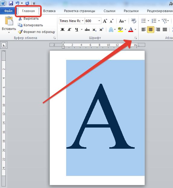 Как в ворде сделать только контур буквы