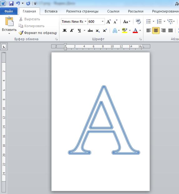 Как сделать букву прозрачной