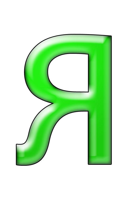 Как сделать букву на весь лист а4