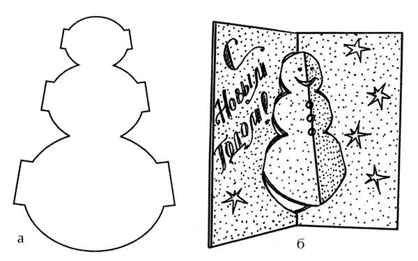 Объемные открытки из бумаги схемы шаблоны к новому году