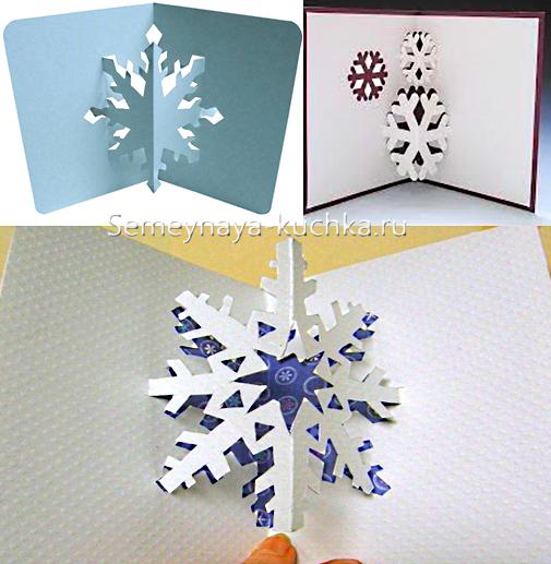 Снежинка на открытке своими руками