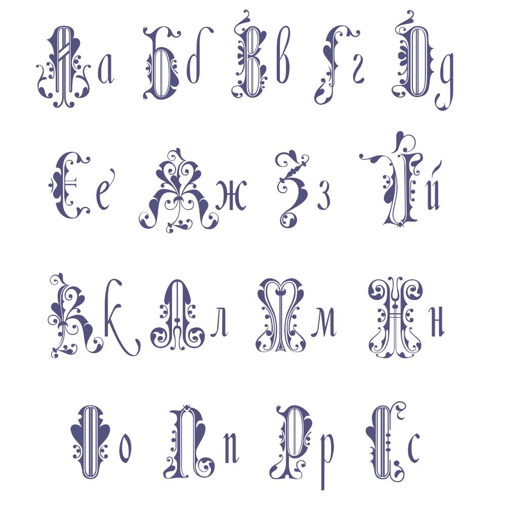 глистами красивые прописные буквы русского алфавита фото получите консультацию решению