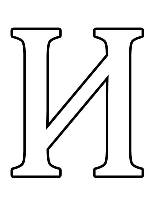 Красивая буква и раскраска