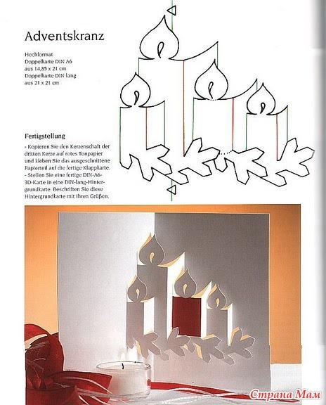 Киригами открытки с новым годом
