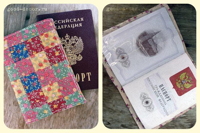 Как можно сделать паспорт своими руками 121