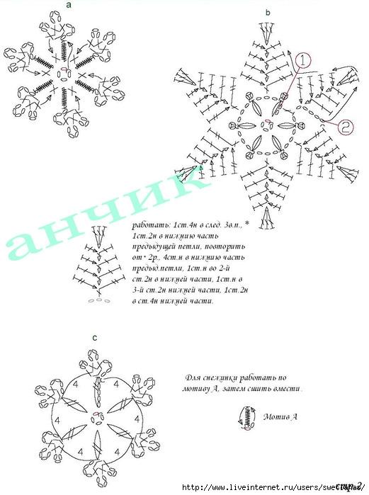 Вязание крючком снежинки схемы видео
