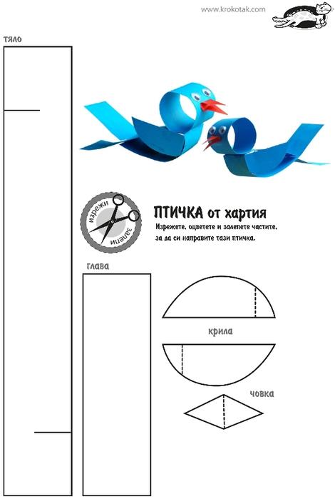 Поделки из бумаги с шаблонами для 2 класса